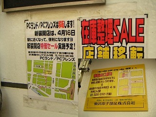 秋葉原04-0423-06