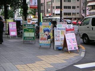 秋葉原04-0512-03