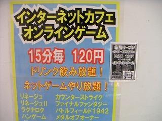 秋葉原04-0520-03