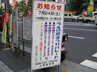 秋葉原04-0713-07