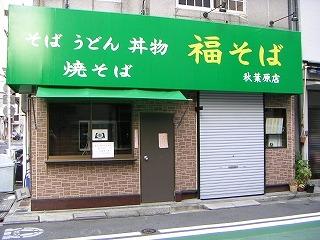 秋葉原04-0713-08