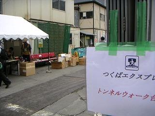 秋葉原04-0904-03