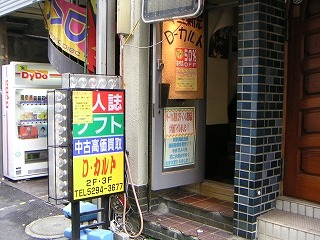 秋葉原04-0904-05