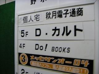 秋葉原04-1014-05
