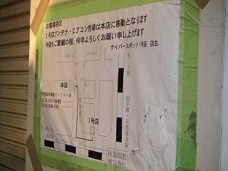 秋葉原04-1030-04