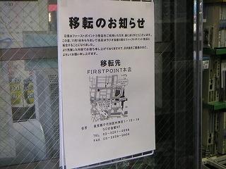 秋葉原04-1030-13