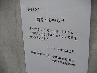 秋葉原05-1123-21