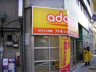 秋葉原05-0108-03