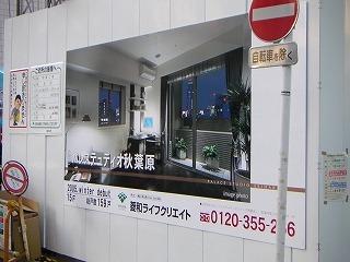 秋葉原05-0108-10