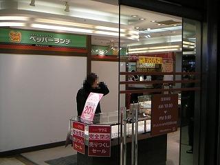 秋葉原05-0122-09