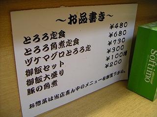 秋葉原05-0122-20