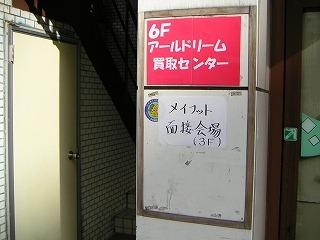 秋葉原05-0212-06