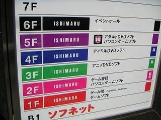 秋葉原05-0305-06