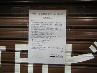 秋葉原05-0305-17