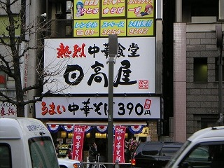 秋葉原05-0305-20