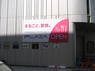 秋葉原05-0319-02
