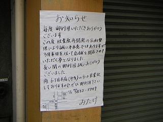 秋葉原05-0319-05