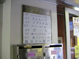 秋葉原05-0423-12
