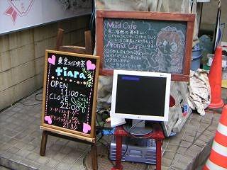 秋葉原05-0709-10