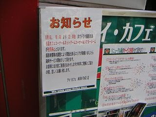 秋葉原05-0801-20
