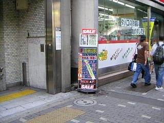 秋葉原05-0813-01