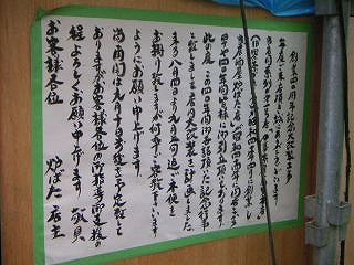 秋葉原05-0813-20
