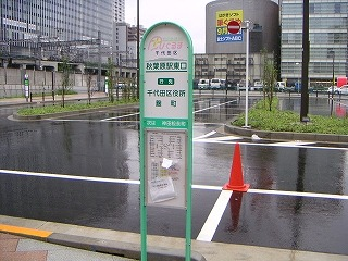 秋葉原05-0905-04