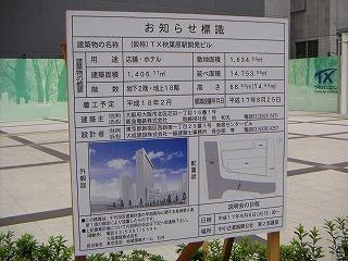 秋葉原05-0906-10