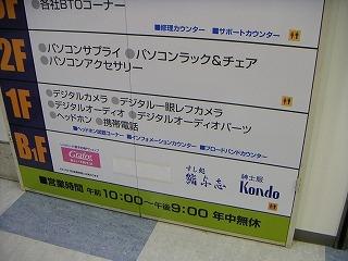 秋葉原05-0919-05