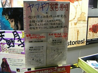 秋葉原05-0919-08