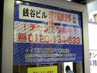 秋葉原05-0924-10