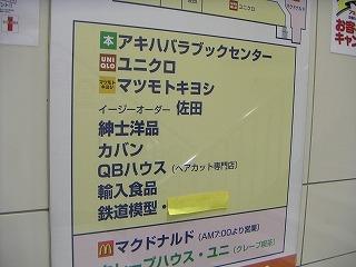 秋葉原05-1022-05