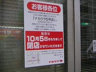 秋葉原05-1022-10