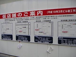 秋葉原05-1105-02