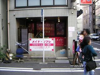 秋葉原05-1105-05