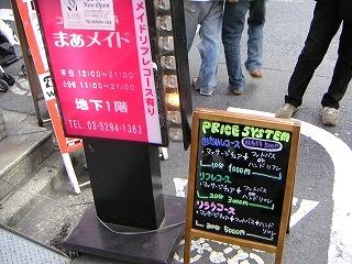 秋葉原05-1105-06