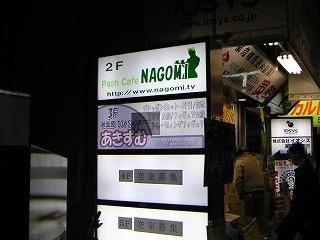 秋葉原06-0103-01
