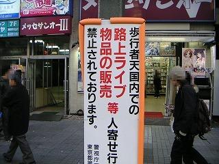 秋葉原06-0109-08