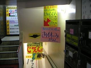 秋葉原06-0109-12