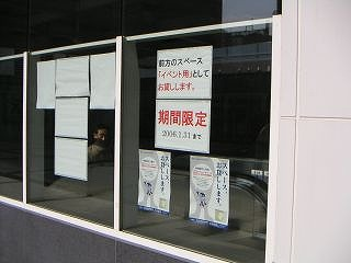 秋葉原06-0116-02