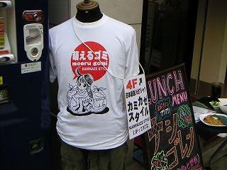 秋葉原06-0116-08