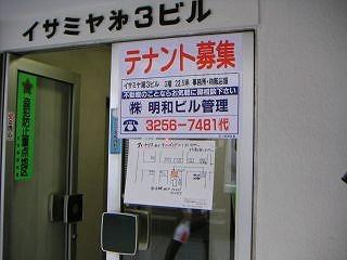 秋葉原06-0116-10