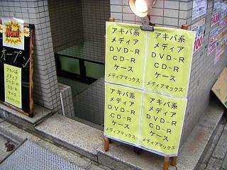 秋葉原06-0116-13