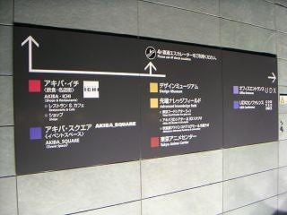 秋葉原06-0128-07
