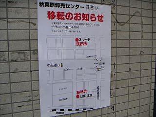 秋葉原06-0201-09