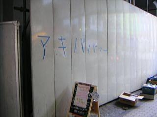 秋葉原06-0211-03