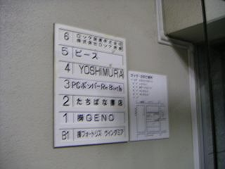 秋葉原06-0218-08