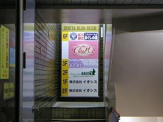秋葉原06-0304-08