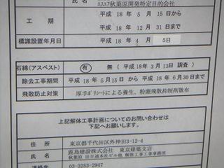 秋葉原06-0412-22