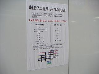 秋葉原06-0412-26